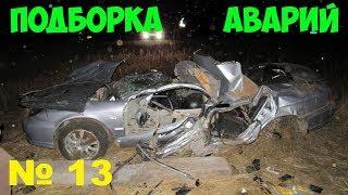 Аварии с трупами. Подборка № 13. Severe accidents