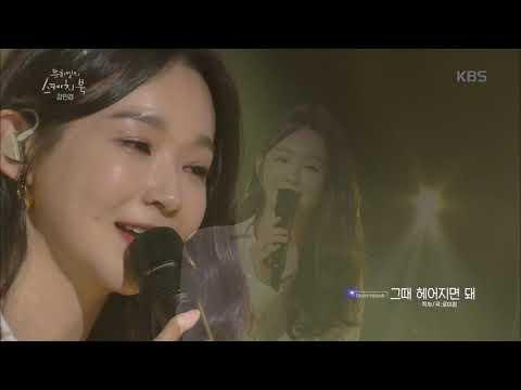유희열의 스케치북 Yu Huiyeol's Sketchbook - 강민경 - 그때 헤어지면 돼.20190301