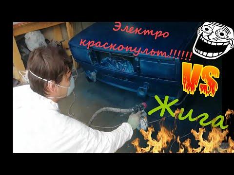 Покраска авто электрокраскопультом своими руками видео