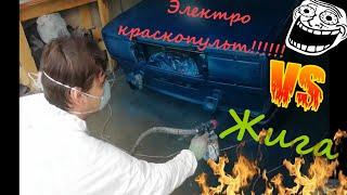 ЭТО ЖЕСТЬ!!Подготовка и покраска электрокраскопультом ваз 2107 за малые деньги (база + лак) ЭКОНОМ.