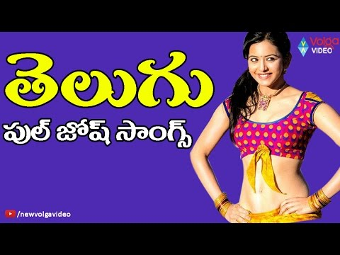 Telugu Full Josh Video Songs - Telugu Super Hit Video Songs - 2016