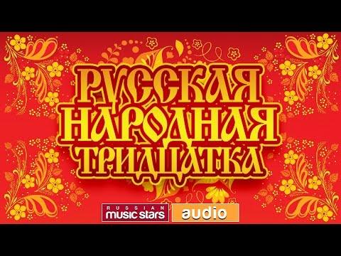Русская Народная Тридцатка ❀ Русские Песни ❀ Русские Хиты ❀ Все Самое Лучшее и Любимое ❀