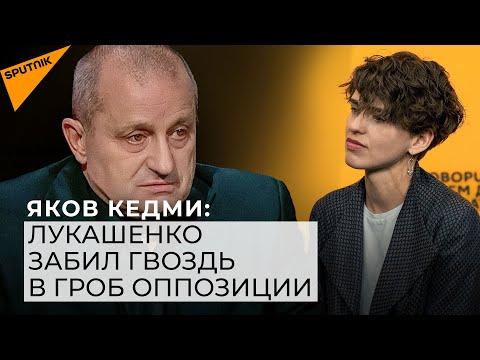 Кедми: Из-за ситуации с Протасевичем Лукашенко признает Крым российским