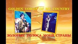 D MASHЕржан Максим   GOLDEN VO CES OF MY COUNTRY. Золотые голоса моей страны