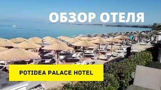 Обзор отеля Potidea Palace Hotel Халкидики Греция