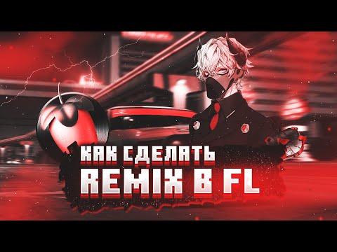 КАК СДЕЛАТЬ РЕМИКС В FL STUDIO #Tutorial #Remix #FLSTUDIO #ИЗИРЕМИКС #РЕМИКС
