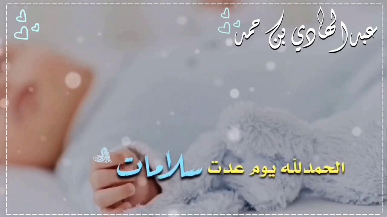 بشارة الحمدلله على السلامه Youtube