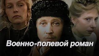 Військово-польовий роман (1983) мелодрама