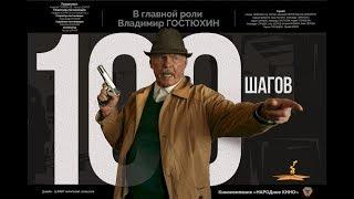 «100 ШАГОВ»  к/ф (2019) / поддержать наш новый фильм можно здесь: https://planeta.ru/campaigns/polk