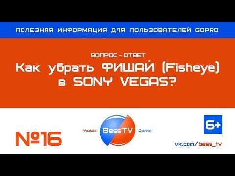 GoPro совет: Убираем Фишай (Fisheye) в Sony Vegas. Уроки, Cоветы, экшн-камеры, квадрокоптеры