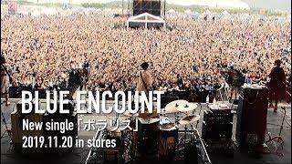 BLUE ENCOUNT 「ポラリス」SPOT第一弾【アニメ『僕のヒーローアカデミア』第4期のオープニングテーマ】