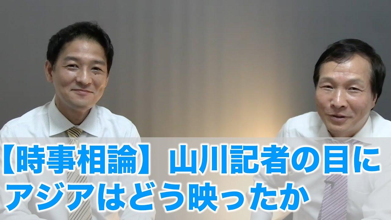 【時事相論】山川記者の目にアジアはどう映ったか(読売テレビ山川解説委員を招いて 2020.7.1)