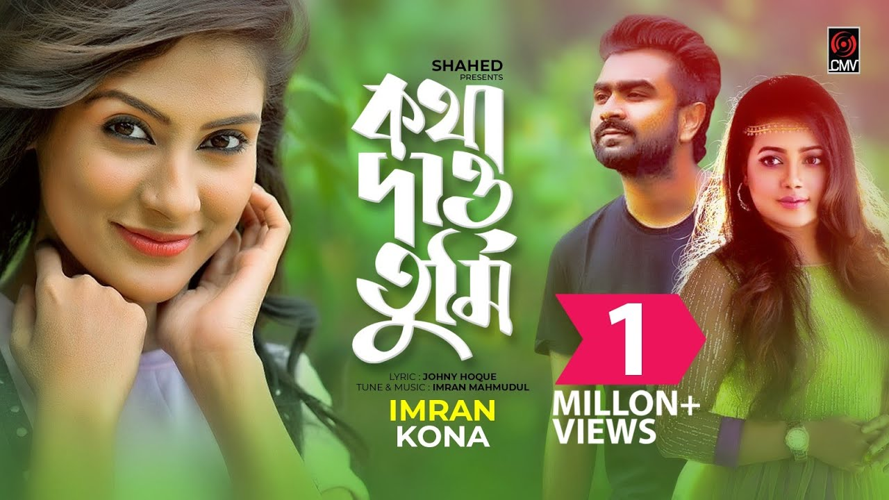 Download Kotha Dao Tumi | IMRAN | KONA | Mehazabien Chowdhury | Irfan Sajjad | Official Vodeo Song 2018