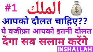 G.S World wazifa for money | Wazifa for Daulat | Beshumar Daulat ka wazifa