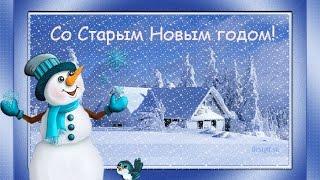 Поздравление со СТАРЫМ НОВЫМ ГОДОМ 2019!