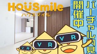 徳島の VR 360 度動画 賃貸 不動産 特集