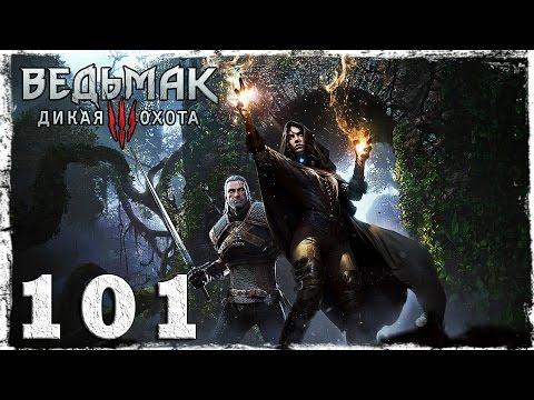 Смотреть прохождение игры [PS4] Witcher 3: Wild Hunt. #101 (2/2): Пещера снов.