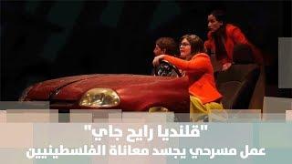 """""""قلنديا رايح جاي"""" عمل مسرحي يجسد معاناة الفلسطينيين"""
