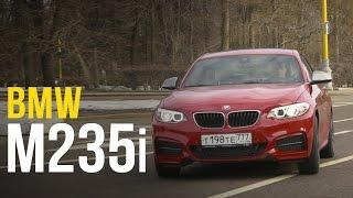 Топовая BMW m235i. Насколько она М?