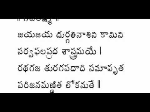 Ashta Lakshmi Stotram Lyrics in Telugu and English With ...
