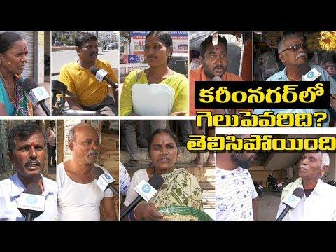 Praja Naadi#Karimnagar : Public Opinion on TRS Ex MLA Gangula Kamalakar | Political Survey