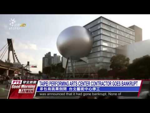 TAIPEI PERFORMING ARTS CENTER CONTRACTOR GOES BANKRUPT 20161112 公視晨間新聞