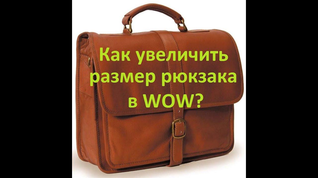 Wow рюкзаки объединить блог о рюкзаках