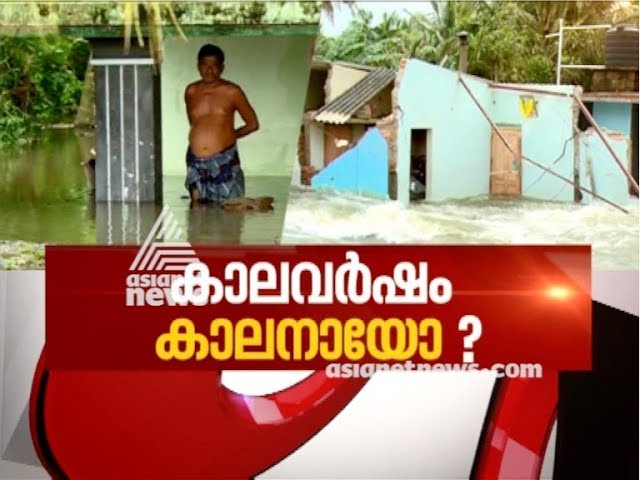 Flood in Kottaym and Kuttanad: a warning to Kerala? | Asianet News Hour 21 JUL 2018