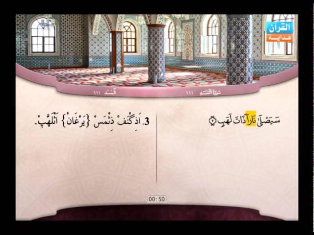 111|  Al-Masad |  Mahmoud Khalil Al-Housari