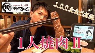 【焼肉きんぐ】1人で焼肉食べ放題に挑む!1 person Yakiniku! I challenge!