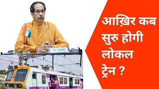 लोकल में करना होगा इंतजार|आम जनता को |Local Train Latest News|Hindi Metro News#Your Smart News