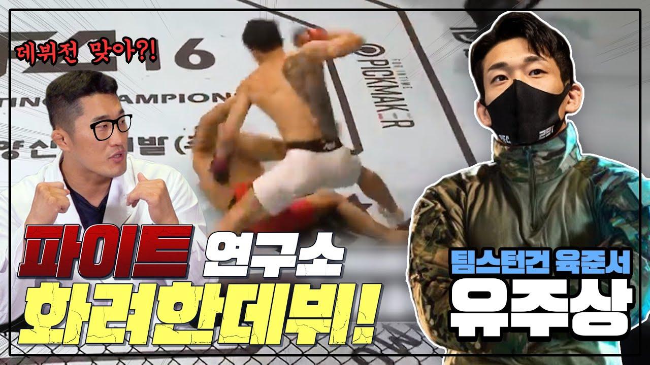 UFC 출신 김동현이 극찬한 리얼🔥화끈🔥 데뷔전!! (feat.육준서st. 파이터🇰🇷)