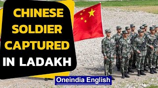 Chinese soldier captured by Indian Army, espionage probe on | Oneindia News