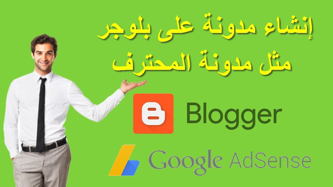 انشاء مدونة على بلوجر مثل مدونة المحترف ( فيديو تمهيدي)