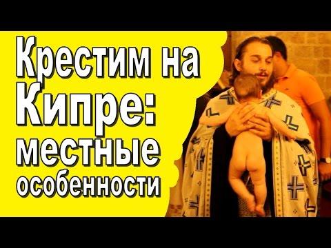 Особенности крещения на Кипре