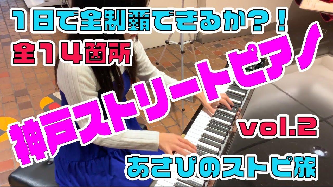 朝香 智子 ピアニスト