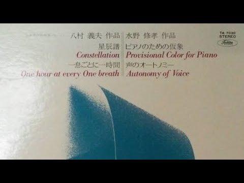 現代音楽 八村義夫「星辰譜」(1969) / 若杉弘  / 安倍圭子 / 山口保宣 / 高橋アキ