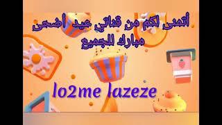 عيد أضحى مبارك للجميع 🤲Eid Adha Mubarak to all