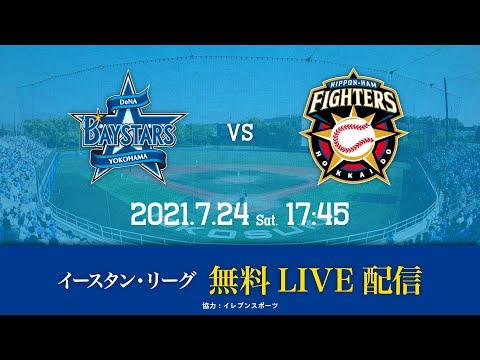 【無料LIVE配信】7月24日17:45 イースタン・リーグ公式戦(DeNA vs 日本ハム)