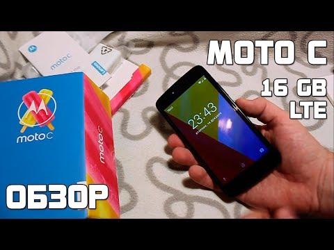 Обзор: Motorola Moto C (X1754)