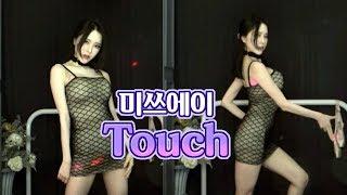 고두림] Miss A(미쓰에이) - 터치 (Touch)ㅣK-POP FREE DANCE