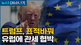 [뉴스3] 트럼프, 표적바꿔 유럽에 관세 협박