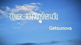 ดวงจันทร์กลางวัน(AFTERMOON)-Getsunova{cover} By NaRuKaGi