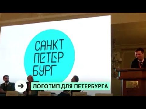 7 млн рублей за новый логотип Санкт-Петербурга. Новый логотип Санкт-Петербурга - бирюзовое солнце