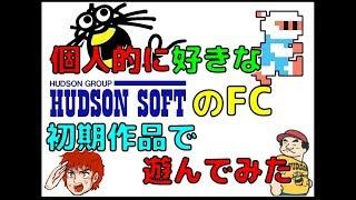 個人的な好きな ハドソン の ファミコン 初期作品で遊んでみた(FC)
