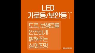 [금호이앤지] 고효율 LED 가로등 / 보안등