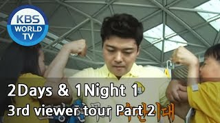 2 Days and 1 Night Season 1 | 1박 2일 시즌 1 ? 3rd viewer tour, part 2