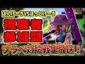【スプラトゥーン2】視聴者参加型でぱんけーきチームとほっとけーきチームに分かれて対抗戦!