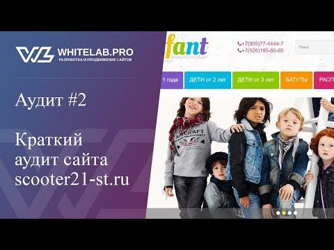 видео: Аудит #2  - краткий аудит сайта scooter21-st.ru