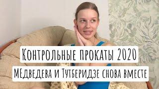 КОНТРОЛЬНЫЕ ПРОКАТЫ ПО ФИГУРНОМУ КАТАНИЮ СБОРНОЙ РОССИИ 2020 МЕДВЕДЕВА ВЕРНУЛАСЬ К ТУТБЕРИДЗЕ